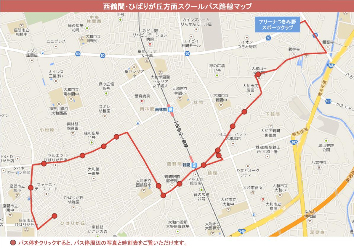 西鶴間・ひばりが丘方面スクールバスマップ