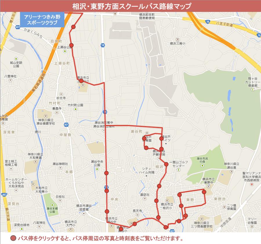 相沢・東野方面スクールバスマップ