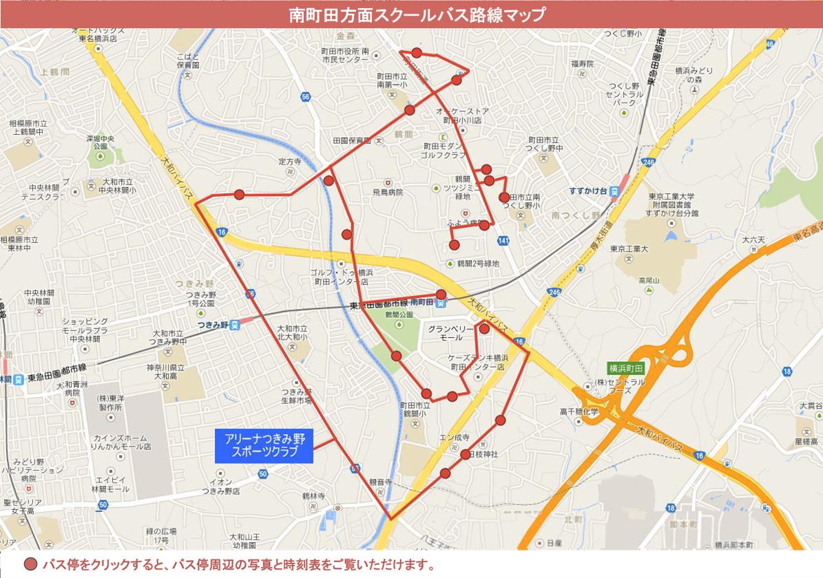 南町田方面スクールバスマップ