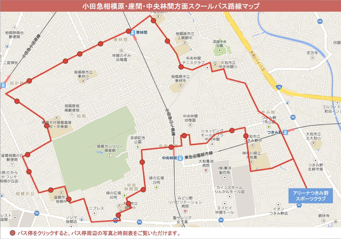 小田急相模原・座間・中央林間方面スクールバスマップ