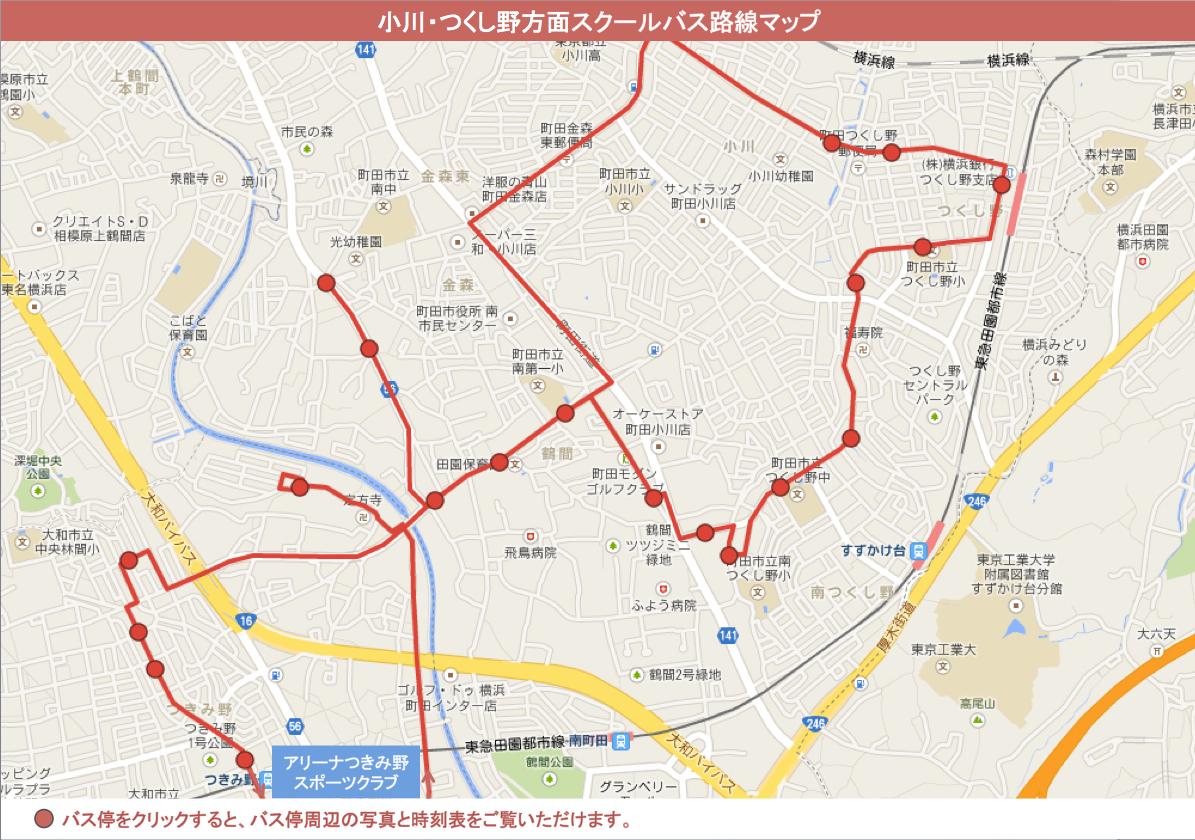 小川・つくし野方面スクールバスマップ