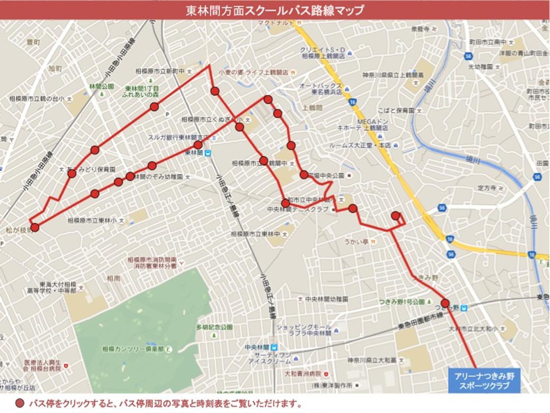 東林間方面スクールバスマップ