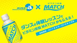 match_無料体験