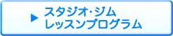 スタジオ・ジム レッスンプログラム