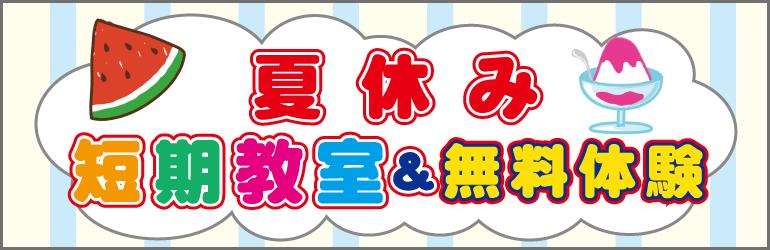 2019夏休み短期教室&無料体験
